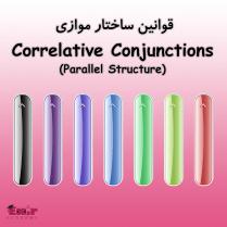 ساختارهای موازی در Correlative Conjunctions