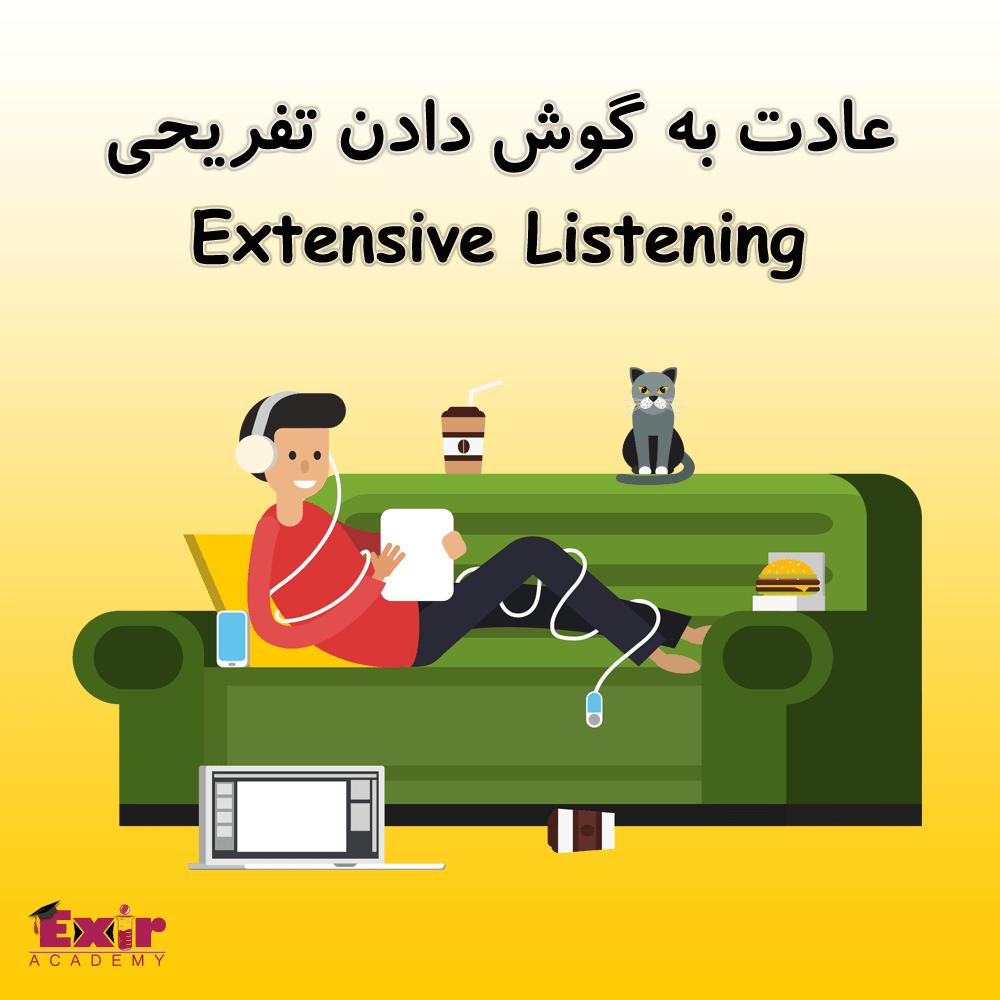 عادت به گوش دادن