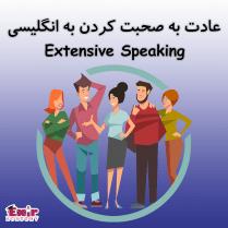 عادت به صحبت کردن