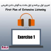 تمرین اول برنامه ی اول عادت به گوش دادن