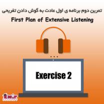 تمرین دوم برنامه ی اول عادت به گوش دادن