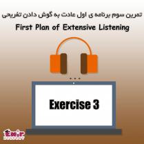 تمرین سوم برنامه ی اول عادت به گوش دادن