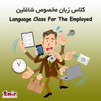کلاس زبان مخصوص شاغلین
