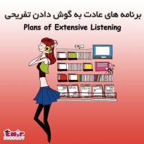برنامه های عادت به گوش دادن