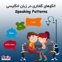 الگوهای گفتاری