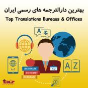 بهترین دارالترجمه های رسمی ایران
