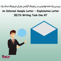 نامه توضیحی