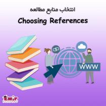 انتخاب منابع مطالعه