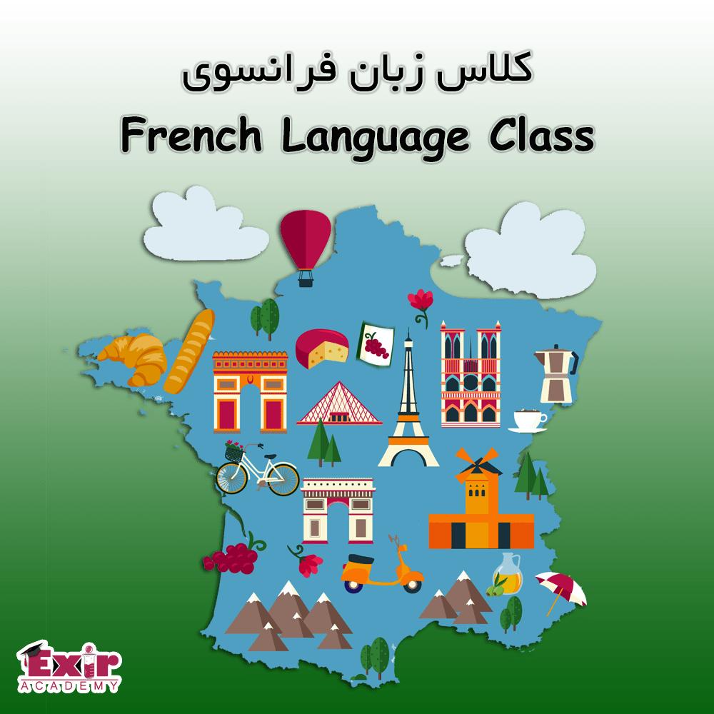 کلاس زبان فرانسوی