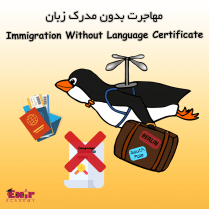 مهاجرت بدون مدرک زبان