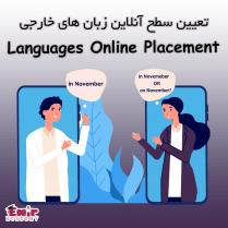 تعیین سطح آنلاین زبان های خارجی