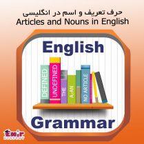 حرف تعریف و اسم در انگلیسی