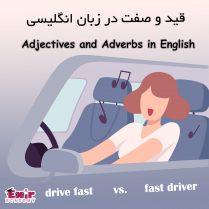 قید و صفت در زبان انگلیسی