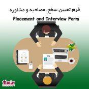 فرم تعیین سطح مصاحبه و مشاوره