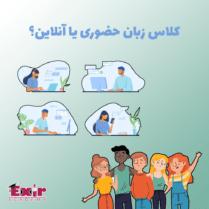 کلاس زبان حضوری یا آنلاین
